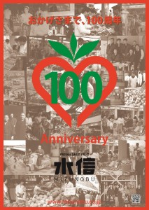 100周年ポスター01..