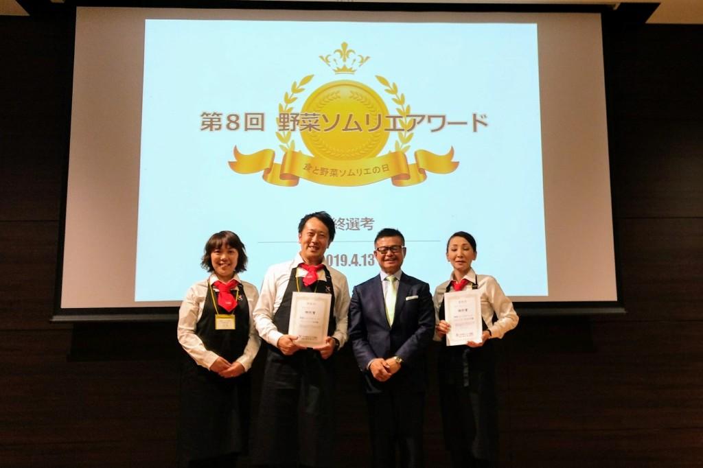 第8回野菜ソムリエアワード受賞式