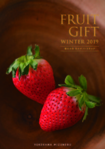 横浜水信2019冬のギフトカタログ